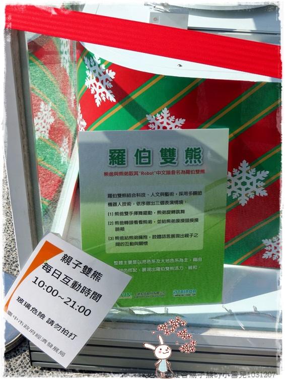 秋紅谷親子熊by小雪兒1031207IMG_5771.JPG