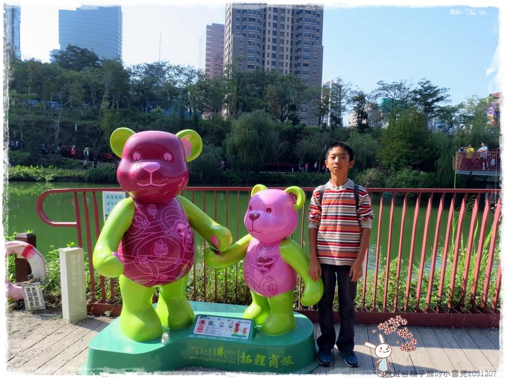 秋紅谷親子熊by小雪兒1031207IMG_5785.JPG