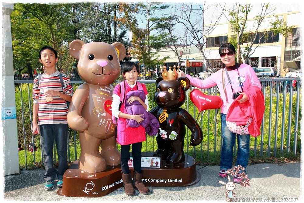 秋紅谷親子熊by小雪兒1031207IMG_6126.JPG