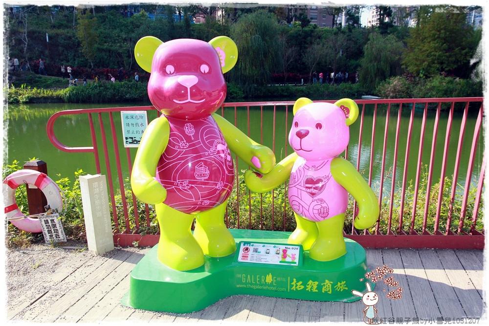 秋紅谷親子熊by小雪兒1031207IMG_6134.JPG