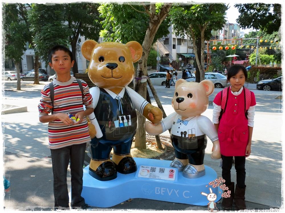 草悟道親子熊by小雪兒1031207IMG_5808.JPG