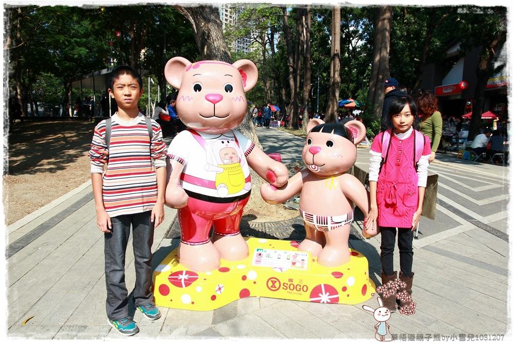 草悟道親子熊by小雪兒1031207IMG_6168.JPG
