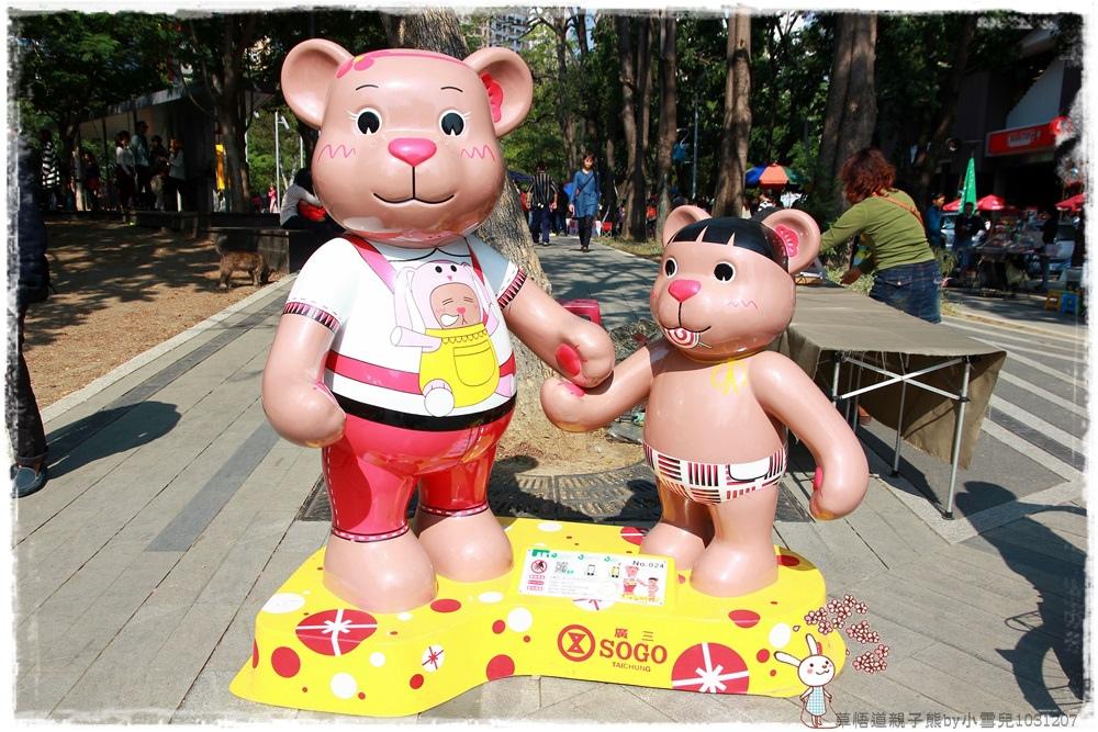 草悟道親子熊by小雪兒1031207IMG_6169.JPG