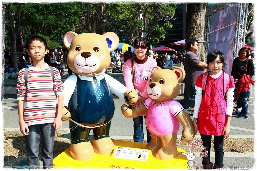 草悟道親子熊by小雪兒1031207IMG_6171.JPG