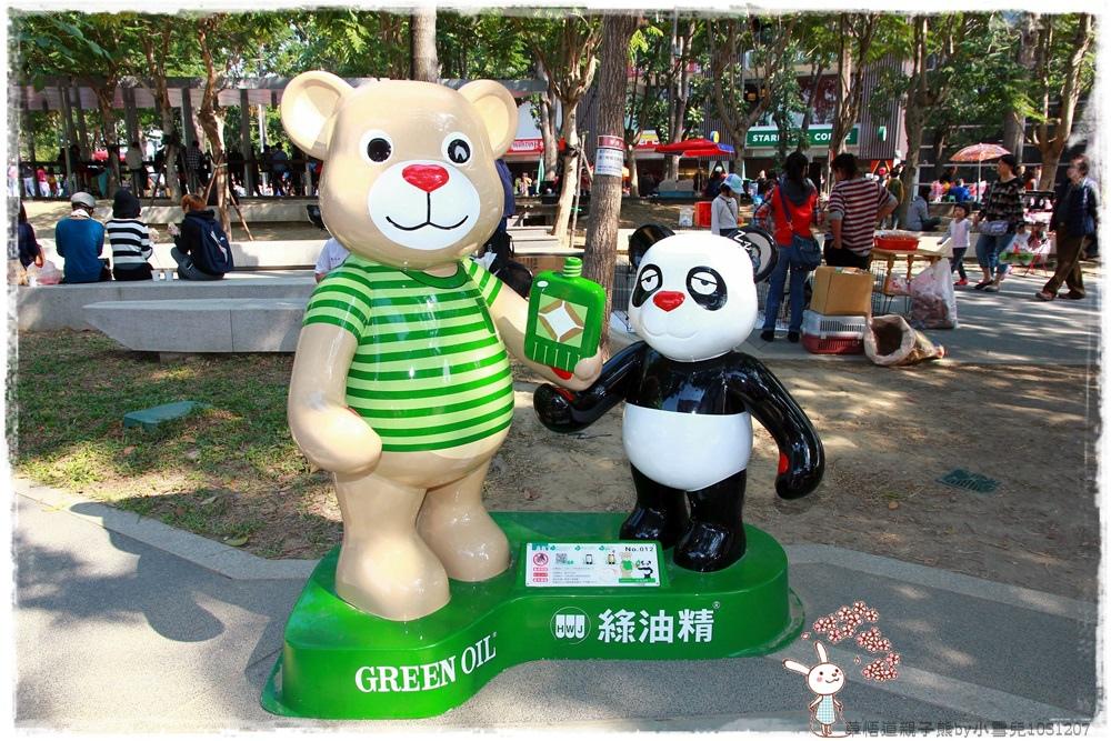 草悟道親子熊by小雪兒1031207IMG_6172.JPG