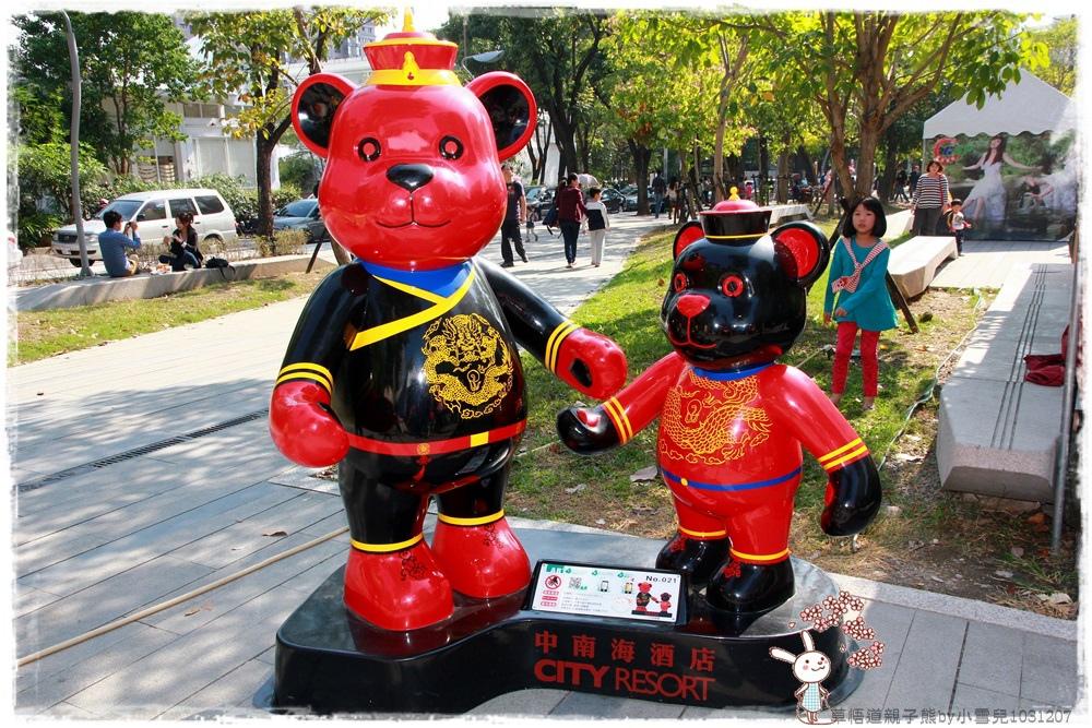 草悟道親子熊by小雪兒1031207IMG_6180.JPG