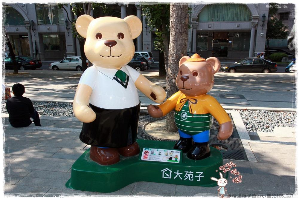 草悟道親子熊by小雪兒1031207IMG_6182.JPG