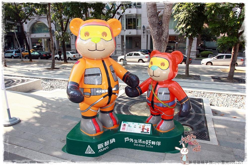 草悟道親子熊by小雪兒1031207IMG_6183.JPG