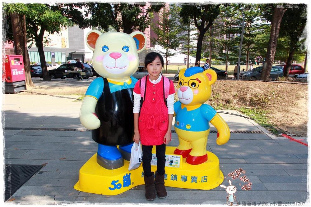 草悟道親子熊by小雪兒1031207IMG_6184.JPG