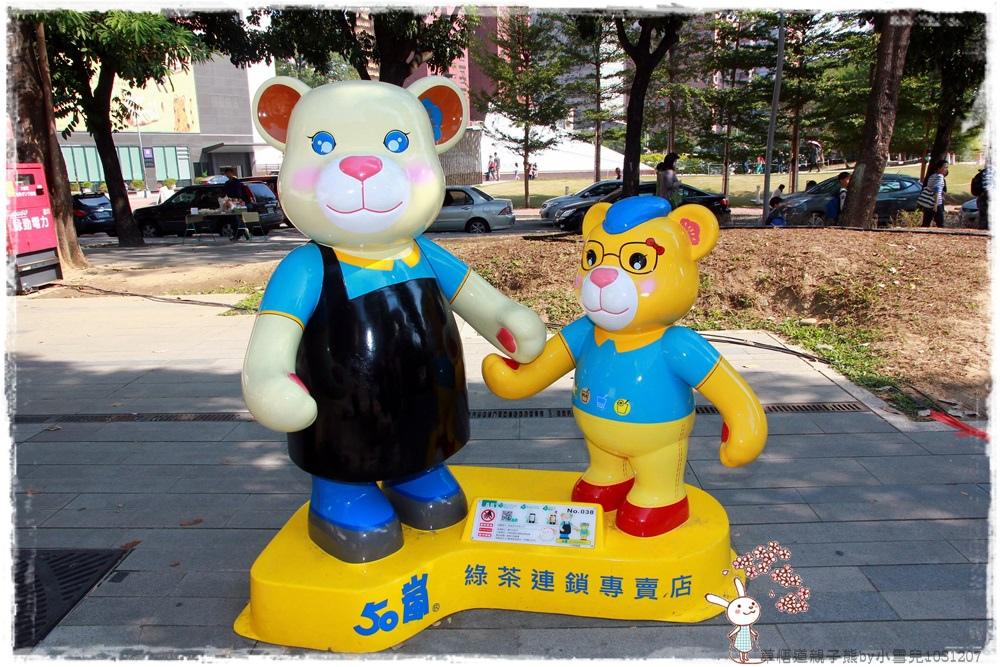 草悟道親子熊by小雪兒1031207IMG_6185.JPG