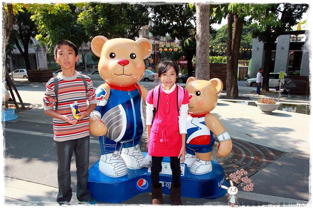 草悟道親子熊by小雪兒1031207IMG_6186.JPG
