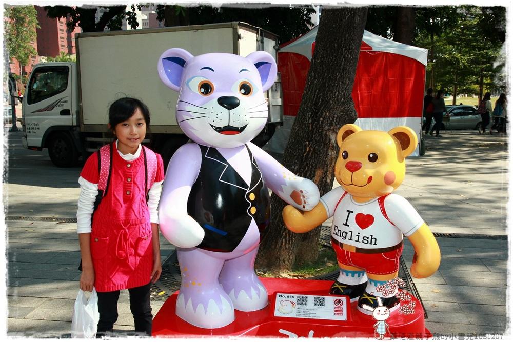 草悟道親子熊by小雪兒1031207IMG_6189.JPG