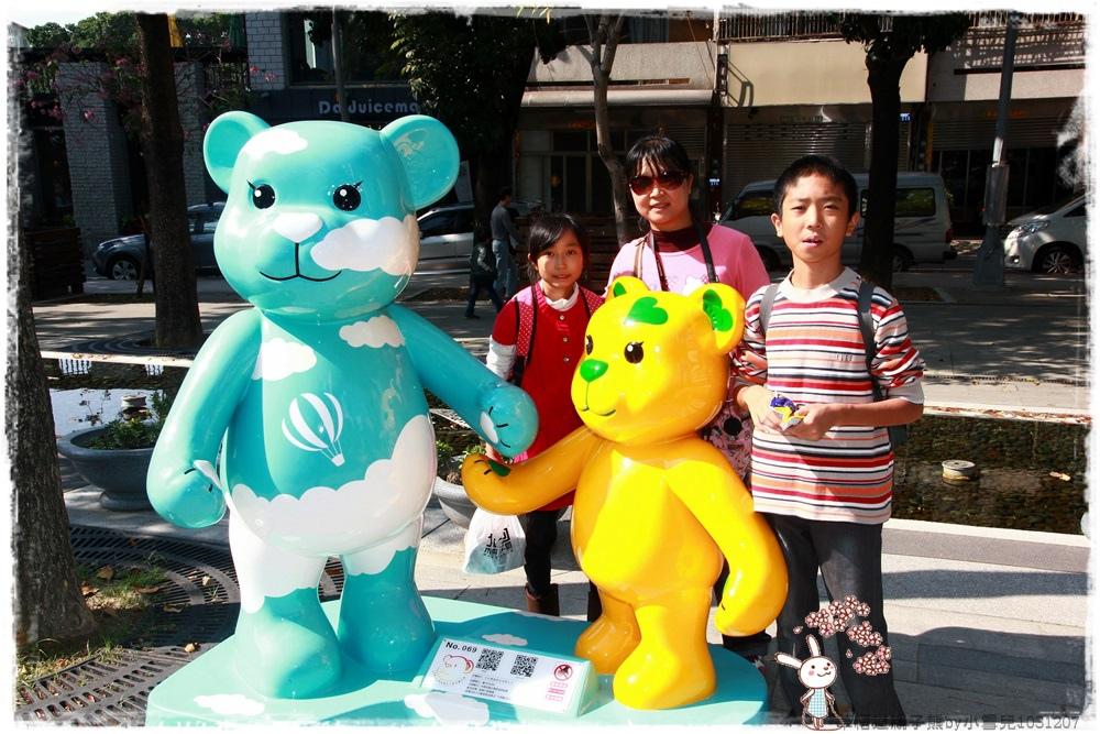 草悟道親子熊by小雪兒1031207IMG_6192.JPG