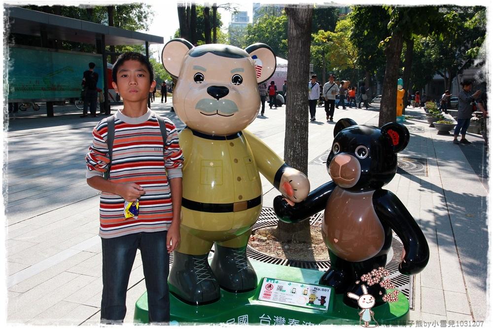 草悟道親子熊by小雪兒1031207IMG_6193.JPG