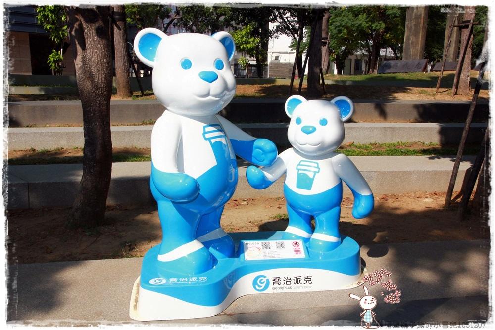 草悟道親子熊by小雪兒1031207IMG_6194.JPG