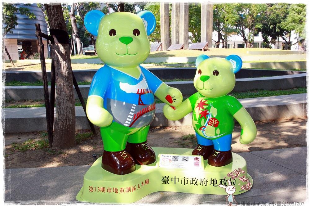 草悟道親子熊by小雪兒1031207IMG_6196.JPG