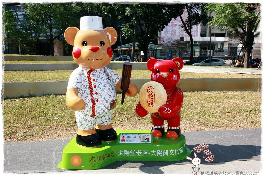 草悟道親子熊by小雪兒1031207IMG_6200.JPG