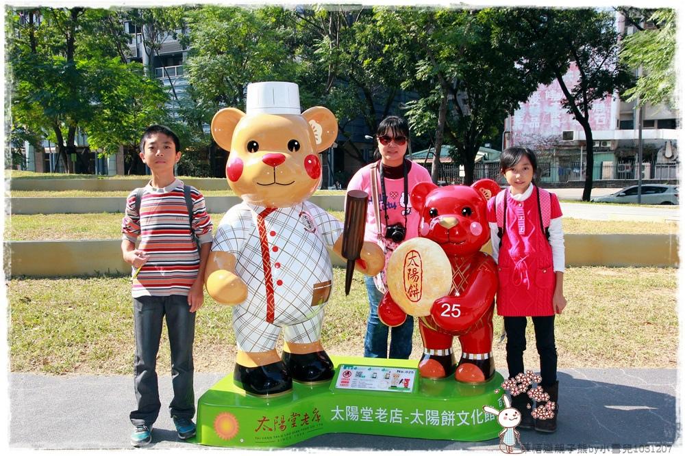 草悟道親子熊by小雪兒1031207IMG_6201.JPG