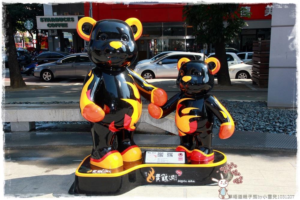 草悟道親子熊by小雪兒1031207IMG_6203.JPG