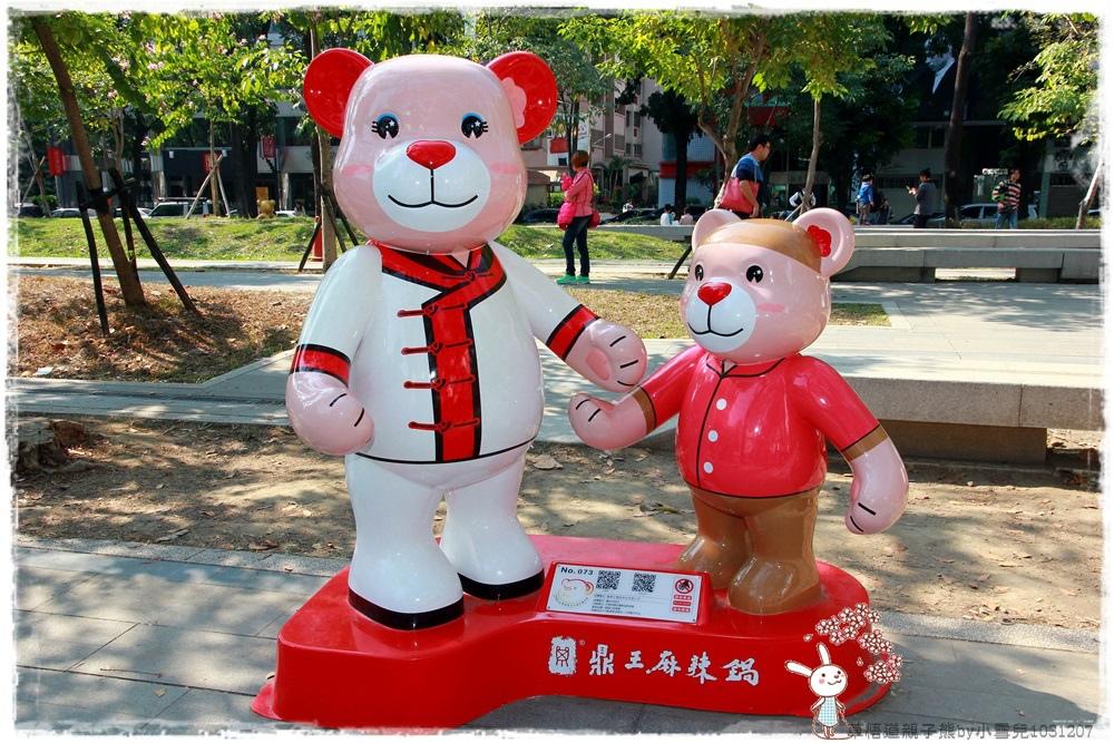 草悟道親子熊by小雪兒1031207IMG_6216.JPG