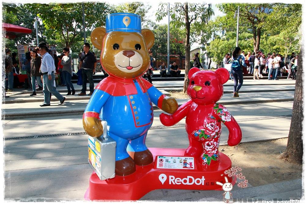 草悟道親子熊by小雪兒1031207IMG_6217.JPG