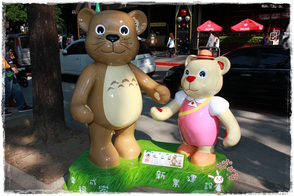 草悟道親子熊by小雪兒1031207IMG_6218.JPG