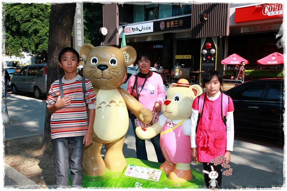 草悟道親子熊by小雪兒1031207IMG_6220.JPG