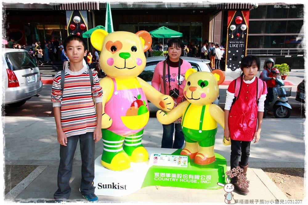 草悟道親子熊by小雪兒1031207IMG_6225.JPG