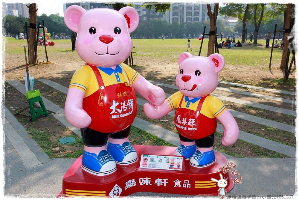 草悟道親子熊by小雪兒1031207IMG_6229.JPG