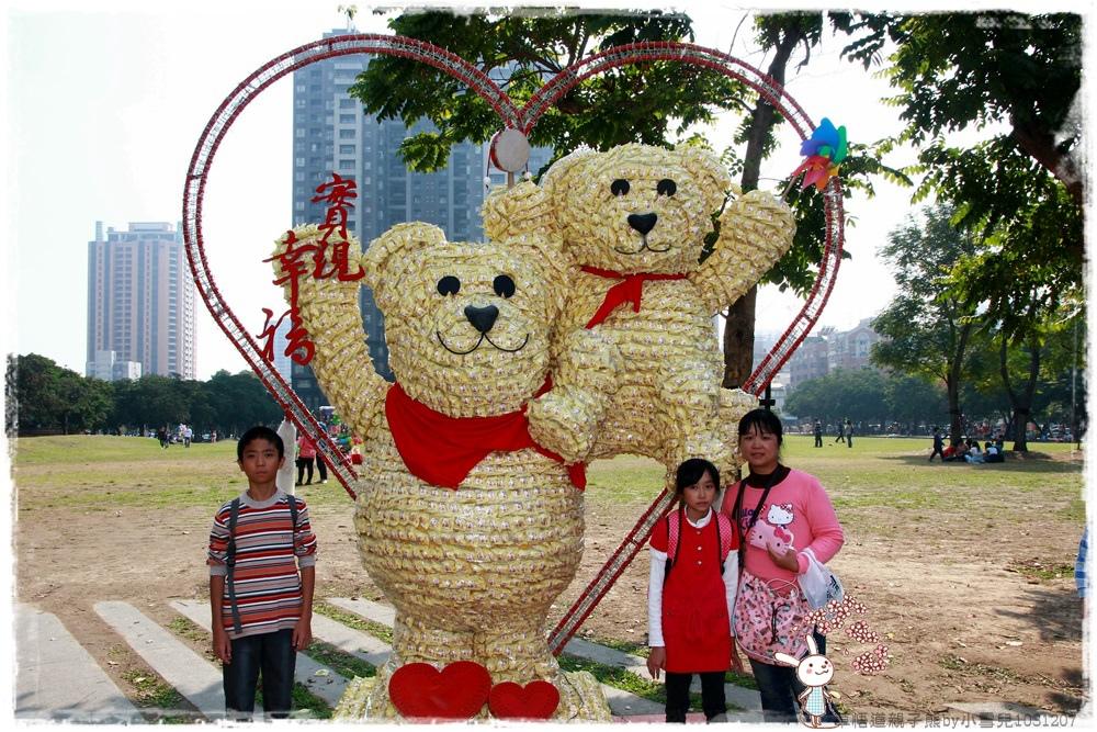 草悟道親子熊by小雪兒1031207IMG_6232.JPG