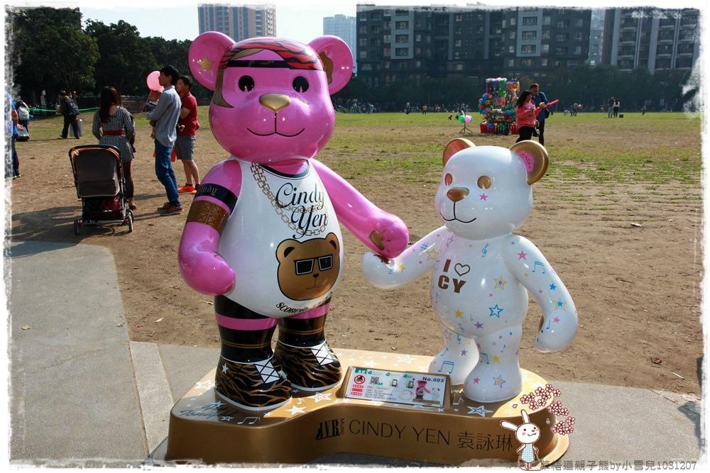 草悟道親子熊by小雪兒1031207IMG_6233.JPG