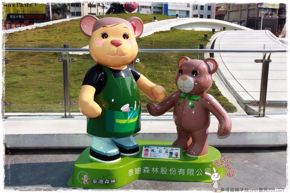 草悟道親子熊by小雪兒1031207IMG_6239.JPG