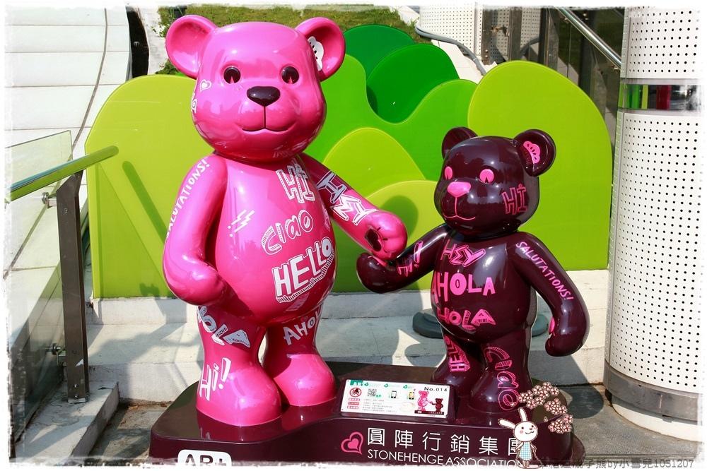 草悟道親子熊by小雪兒1031207IMG_6241.JPG