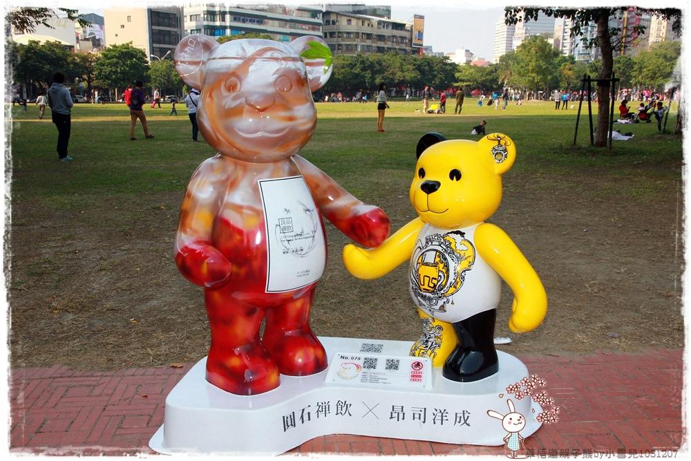 草悟道親子熊by小雪兒1031207IMG_6245.JPG