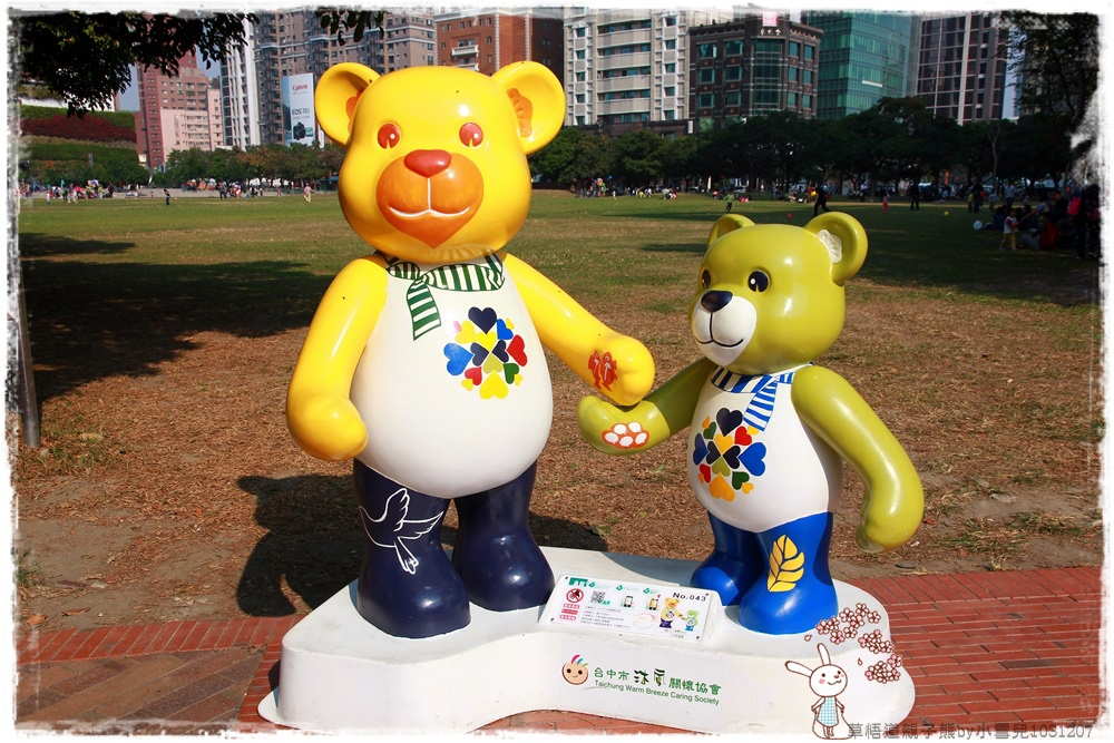 草悟道親子熊by小雪兒1031207IMG_6250.JPG