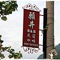 願井咖啡民宿by小雪兒1030812IMG_1842.JPG