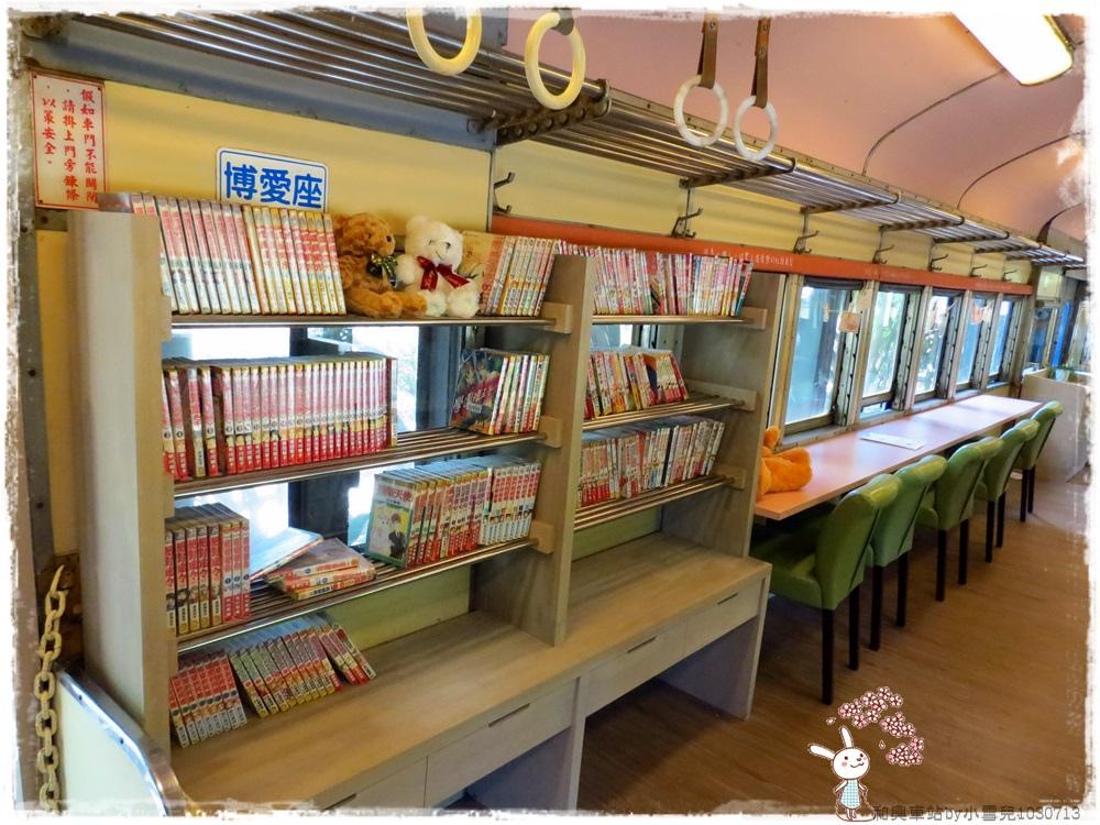 和興車站by小雪兒1030713IMG_0948.JPG