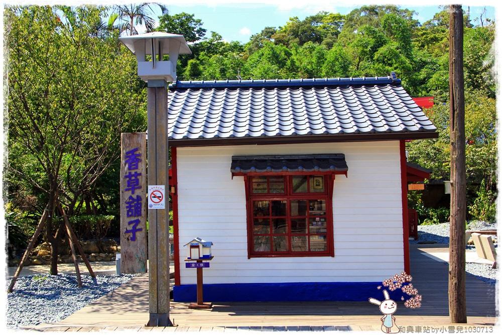 和興車站by小雪兒1030713IMG_9270.JPG