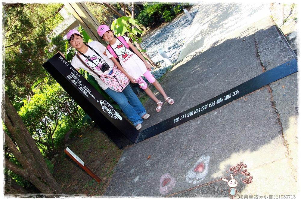 和興車站by小雪兒1030713IMG_9291.JPG