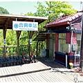 和興車站by小雪兒1030713IMG_9332.JPG