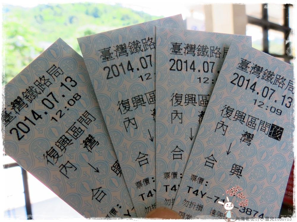 內灣老街by小雪兒1030713IMG_1041.JPG