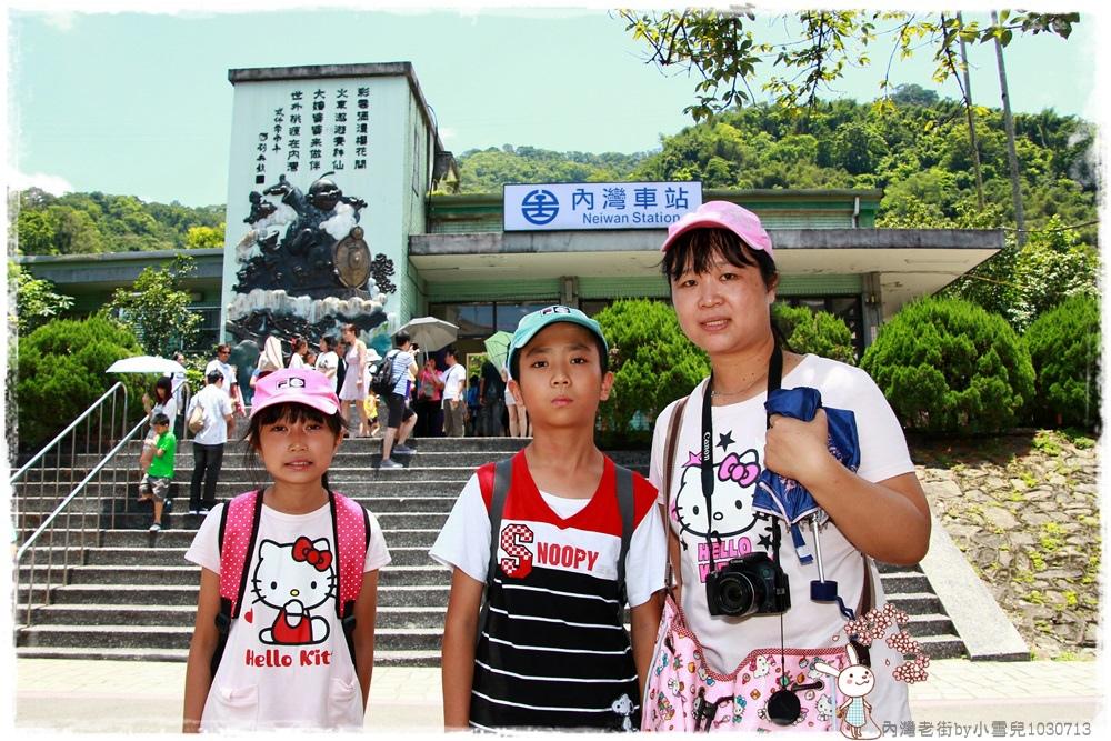 內灣老街by小雪兒1030713IMG_9463.JPG