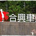 內灣老街by小雪兒1030713IMG_9521.JPG