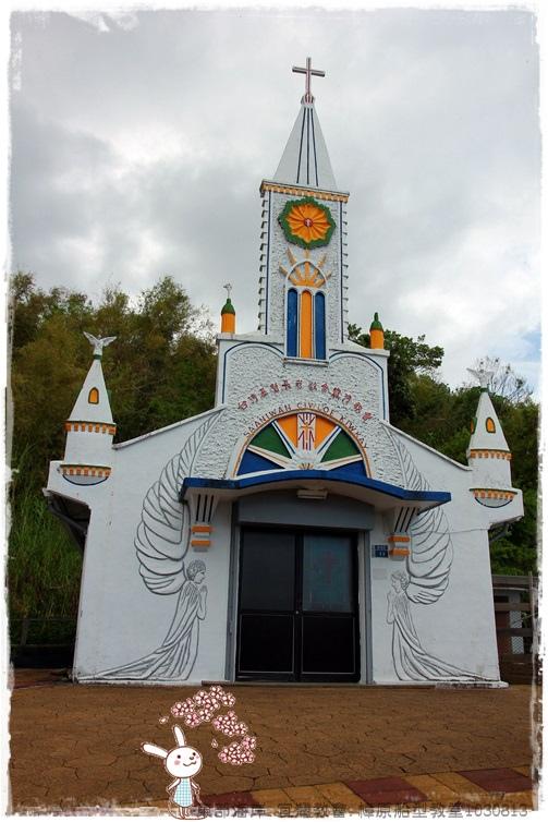 樟原船型教堂1030813IMG_2140.JPG