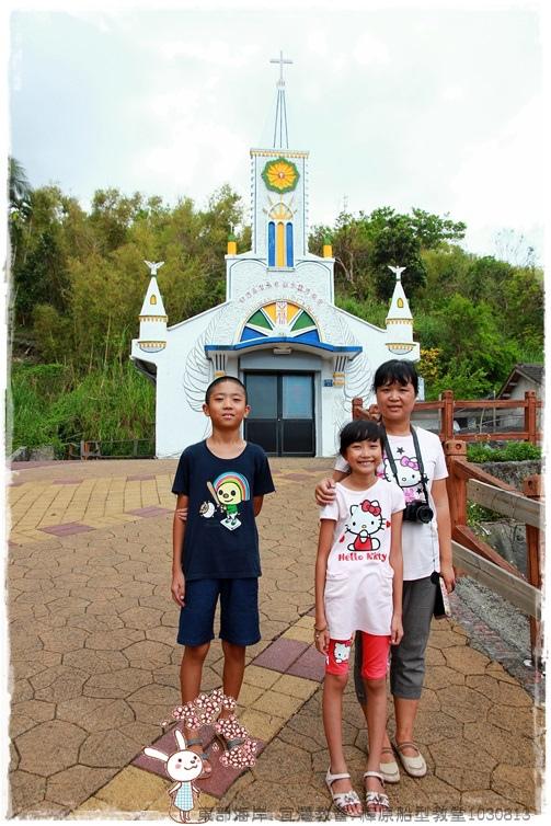 樟原船型教堂1030813IMG_2142.JPG
