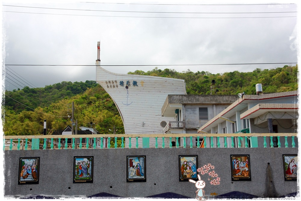樟原船型教堂1030813IMG_2148.JPG