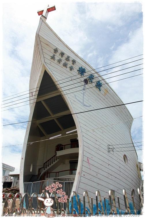 樟原船型教堂1030813IMG_2153.JPG