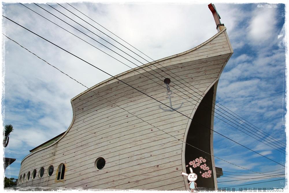 樟原船型教堂1030813IMG_2155.JPG