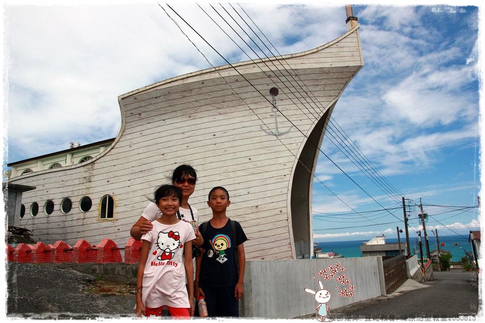 樟原船型教堂1030813IMG_2157.JPG
