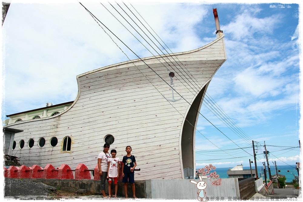 樟原船型教堂1030813IMG_2160.JPG